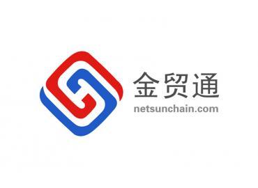 浙江金贸通供应链管理有限公司